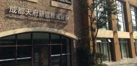 成都美年大健康体检中心(高新二分院)
