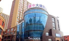 丹东美年大健康体检中心