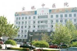 宝坻区中医医院体检中心