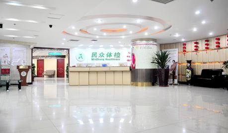 北京民众体检中心