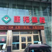西宁康福健康体检中心