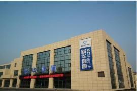 青岛新华健康体检中心