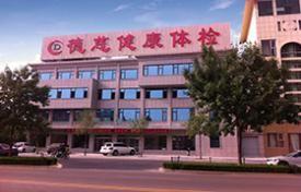 德慈健康体检中心