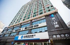 衡阳市康宁健康体检中心