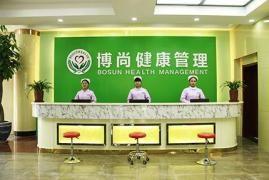 宁夏博尚健康管理集团(金分区分院)