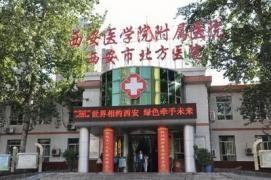 西安市北方医院体检中心
