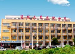 湖南望城县人民医院体检中心