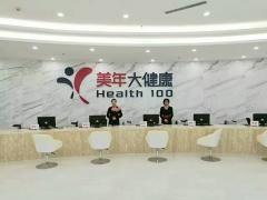 福州美年大健康体检中心