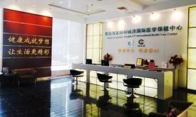 青岛博奥颐和城投国际医学保健体检中心