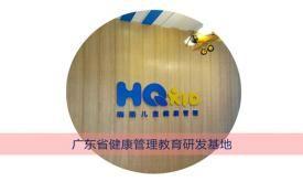 广东省嗨酷儿童健康管理中心