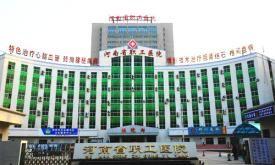 河南省职工医院体检中心