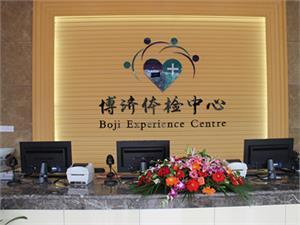 北京博济体检中心