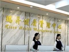 深圳瑞昇医院体检中心