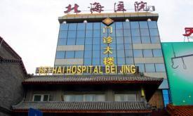 北京北海医院体检中心