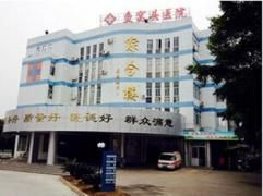 广州市鱼窝头医院体检中心