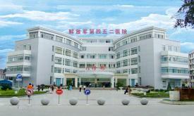 解放军第四五二医院(空军成都医院)体检中心