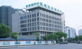 温州市体检中心(温州市人民医院体检中心)
