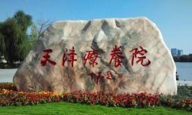 天津疗养院体检中心