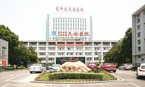 武汉科技大学附属天佑医院环境