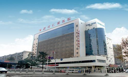 武汉仁爱医院体检中心