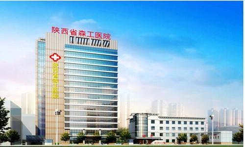 陕西省森工医院体检中心