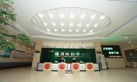 上海长海医院江阴华西体检中心