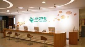 上海慈铭体检中心(控江路分院)