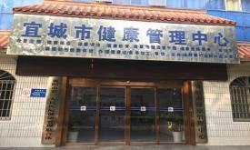 襄阳市宜城疾病预防控制体检中心