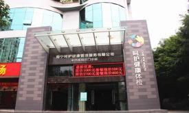 南宁呵护健康体检中心