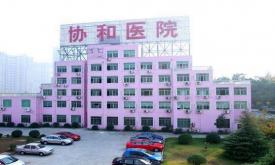 无锡华港协和医院体检中心