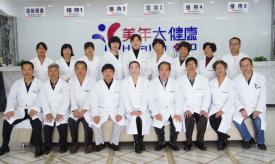 楚雄美年大健康体检中心