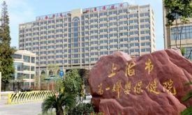 上海市第一妇婴保健院(东院)体检中心