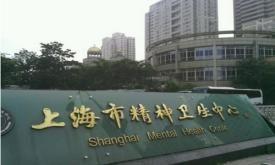 上海市精神卫生中心(徐汇院区)体检中心