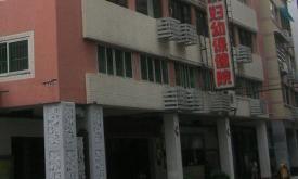 广州市越秀区妇幼保健院体检中心