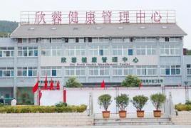欣蓉健康体检中心