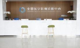 杭州全景麒麟门诊部体检中心