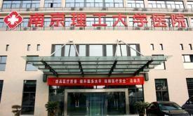 南京理工大学医院体检中心