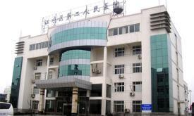 南京市江宁区第二人民医院体检中心