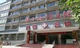 陕西地矿医院体检中心