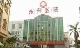 广州市东升医院体检中心