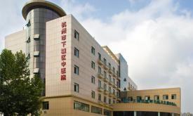 杭州市下城区中医院体检中心