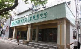 南京市玄武区兰园社区卫生服务中心体检中心