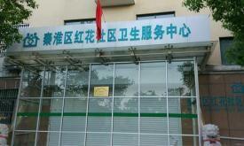 南京市红花社区卫生服务中心体检中心