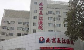 南京长江医院体检科