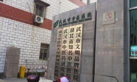 武汉市中医院体检中心