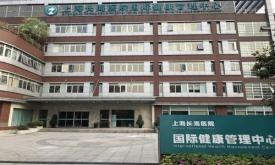 上海长海医院国际健康体检中心
