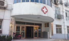 合肥工业大学医院预防保健科