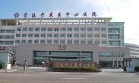 宁波开发区中心医院体检中心