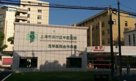上海市闵行区中医医院体检科