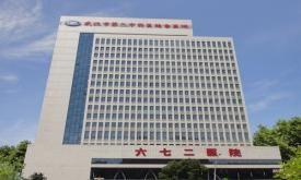 武汉六七二医院健康体检科